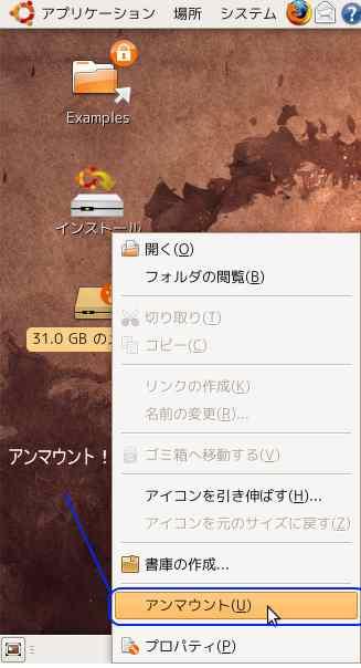Ubuntu インストール画面 設定3