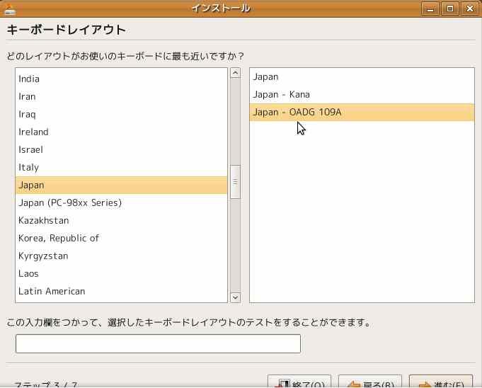 Ubuntu インストール画面 設定5