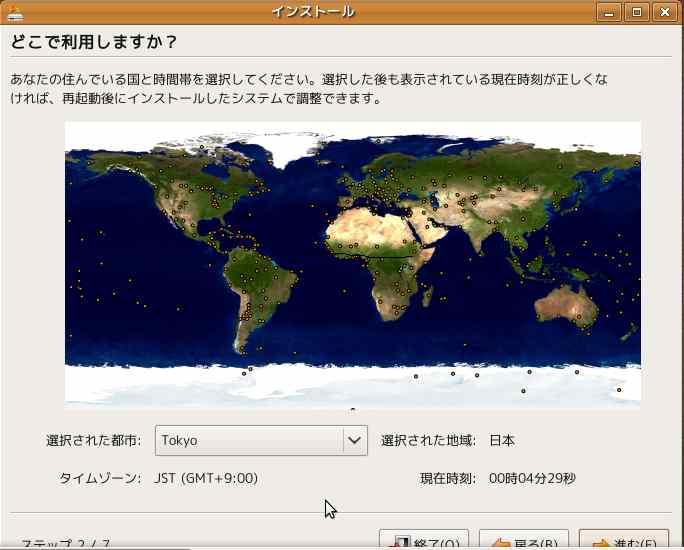 Ubuntu インストール画面 設定6
