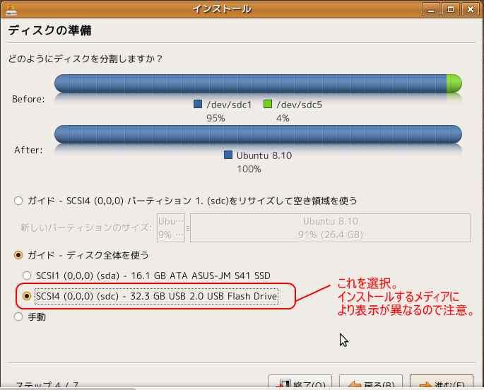 Ubuntu インストール画面 設定7