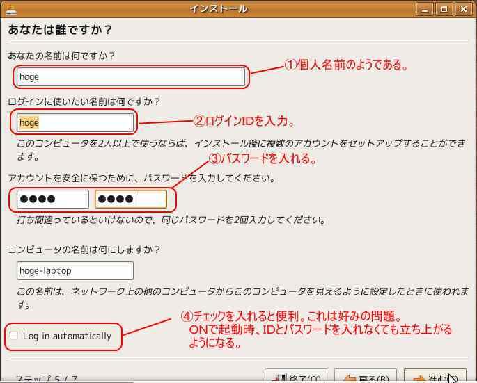 Ubuntu インストール画面 設定8