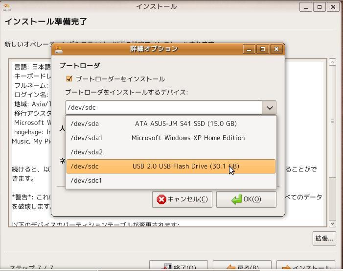 Ubuntu インストール画面 設定10