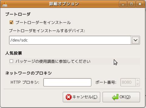 Ubuntu インストール画面 設定11