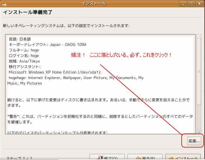 Ubuntu インストール画面 設定9