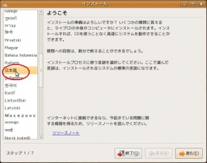 Eee PC S101 Ubuntu 8.10 初期 起動画面 A2