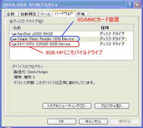 f2d で Mini1000 USBをHDD化