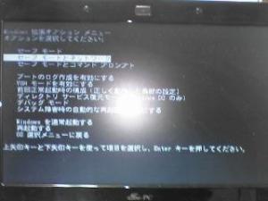 Eee PC S101セーフモード障害 セーフモード+ネットワークで解決