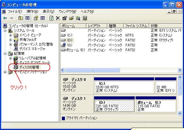 Documents and Settings ダイナミックマウント 1 SDHC 登録
