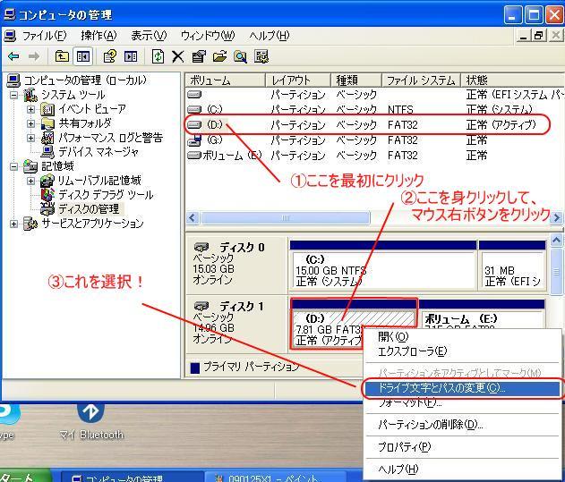 Documents and Settings ダイナミックマウント2 SDHC 登録