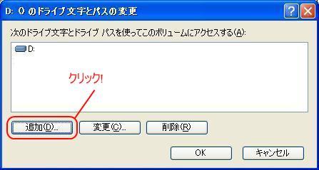 Documents and Settings ダイナミックマウント 4 SDHC 登録