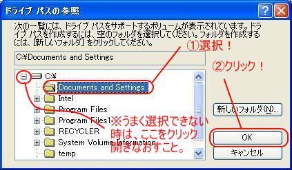 Documents and Settings ダイナミックマウント 5 SDHC 登録