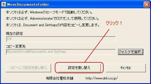 Documents and Settings ダイナミックマウント 6 SDHC 登録