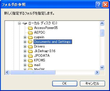 Documents and Settings 参照パス5