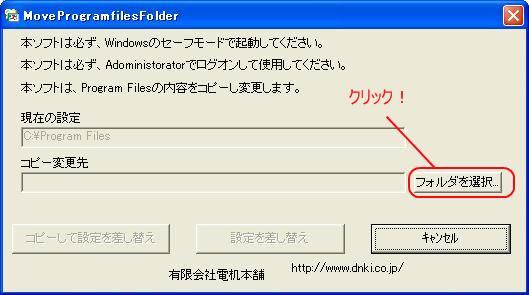 Program Files パス 変更 1