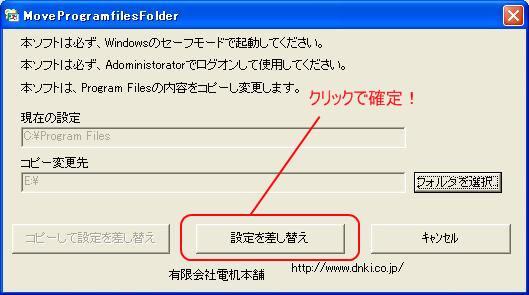 Program Files パス 変更 3