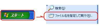Documents and Settings レジストリ 操作 Cドライブ 容量不足解決 説明図1