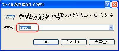Documents and Settings レジストリ 操作 Cドライブ 容量不足解決 説明図2