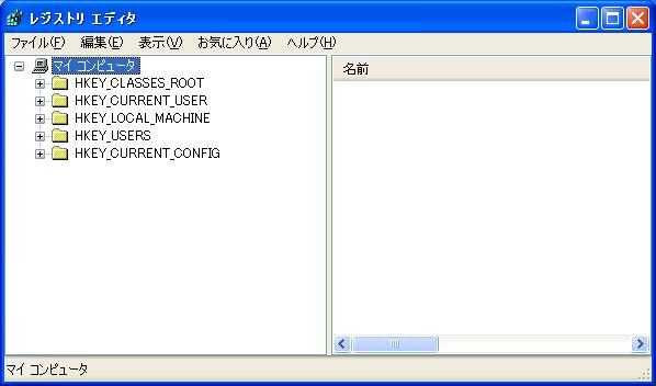 Documents and Settings レジストリ 操作 Cドライブ 容量不足解決 説明図3