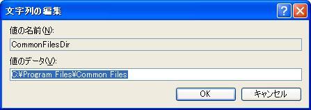 Program Files レジストリ 操作 Cドライブ 容量不足解決 説明図2