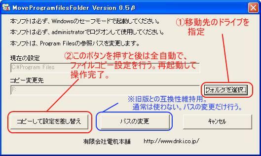 Program Files 全自動で 移動 設定変更 削除 更新 その1