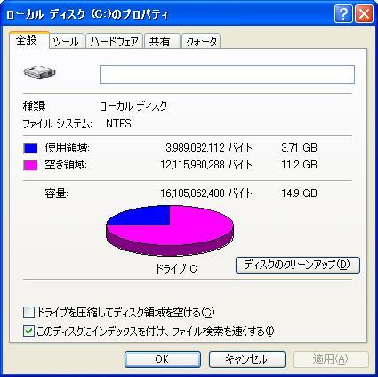 Documents and Settings, Program File 移動 削除 Cドライブの容量変化1