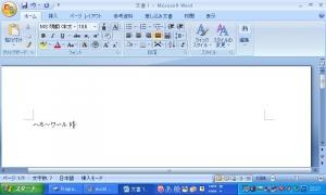 Eee PC 4G-X マイクロソフトオフィス2007 インストール ワード 起動画面