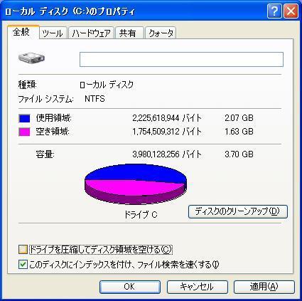 Eee PC 4G-X MSオフィス2007 インストール実験2