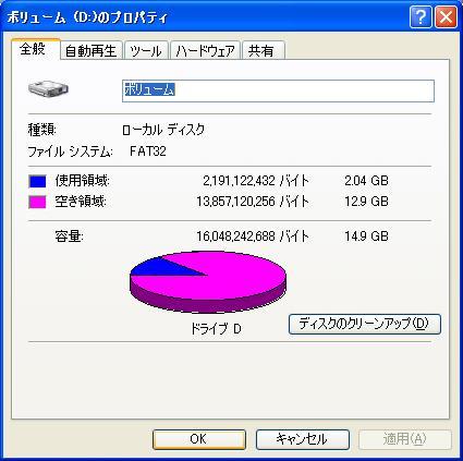 Eee PC 4G-X MSオフィス2007 インストール実験4