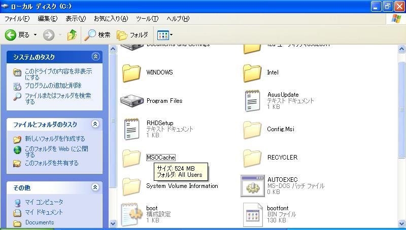MSOcache Cドライブ 直下 MicrosoftOffice 2000 2007