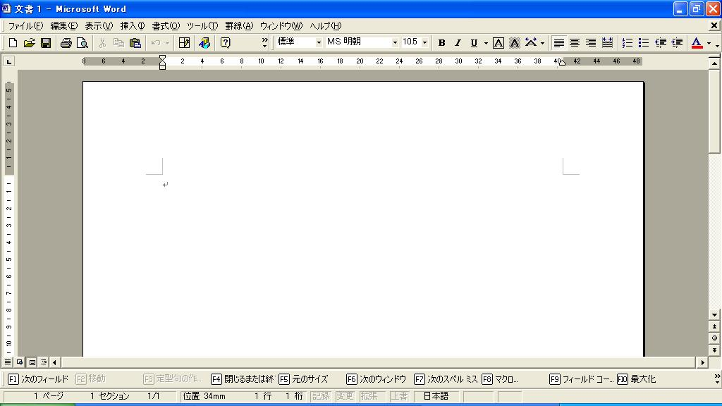 Microsoft Office 2000 Word 起動画面