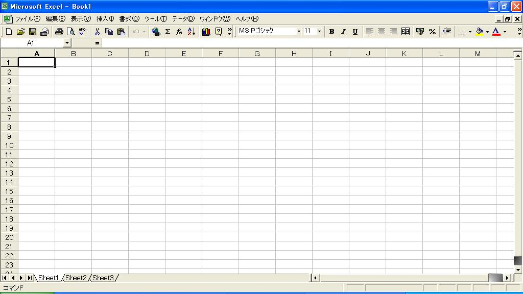 Microsoft Office 2000 Excel 起動画面