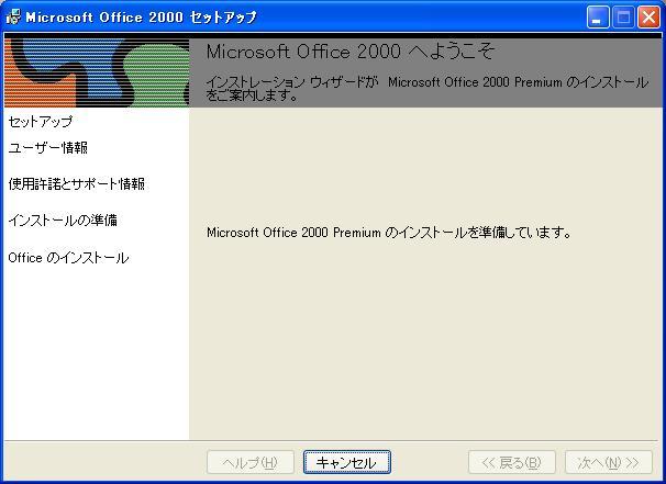 Microsoft office インストール