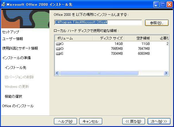 Microsoft office 2000 インストール カスタマイズ