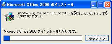 Microsoft office 2000 インストール