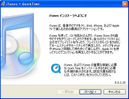 itunes iPod EeePC インストール 701SD-X Documents and Settings, Program Files 移動するNo3