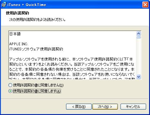 itunes iPod EeePC インストール 701SD-X Documents and Settings, Program Files 移動するNo4