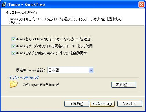 itunes iPod EeePC インストール 701SD-X Documents and Settings, Program Files 移動するNo5