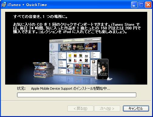 itunes iPod EeePC インストール 701SD-X Documents and Settings, Program Files 移動するNo6