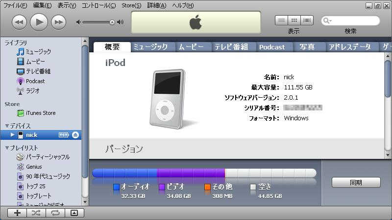 itunes iPod EeePC インストール 701SD-X Documents and Settings, Program Files 移動するNo7
