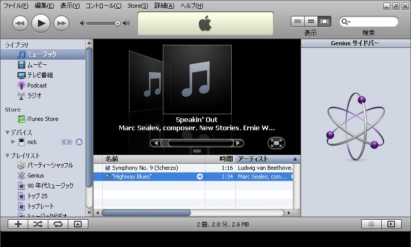 itunes iPod EeePC インストール 701SD-X Documents and Settings, Program Files 移動するNo8