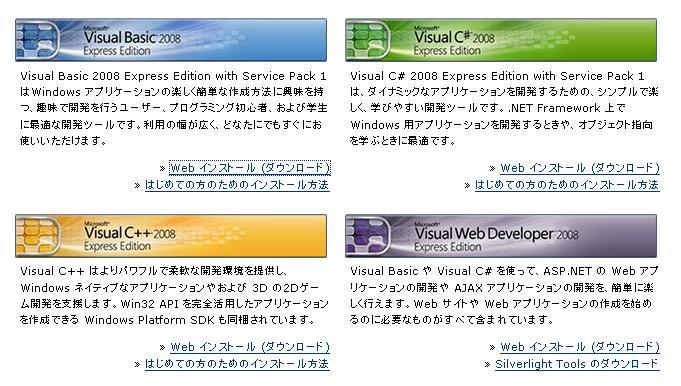 Visual studio 2008 Express Edition Basic 理工学部 C言語 プログラミング ネットブック EeePC