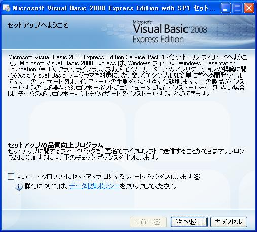 窓の杜 - Visual Studio Express Edition