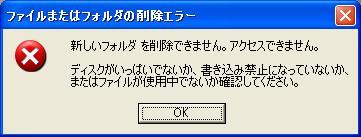 アクセスロックがかかる。これは、Windowsのジャンクション機能の仕様のようである