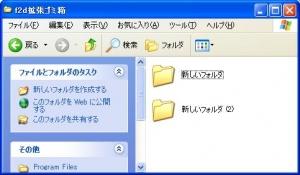 拡張ゴミ箱の内容、Windowsのフォルダ機能をそのまま使っている。この管理はMacと同じ方式になる