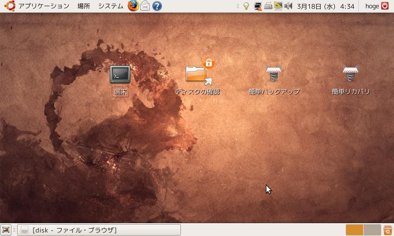 PBT Ver0.3 起動画面。 現在、Ubuntu8.10そのままだ