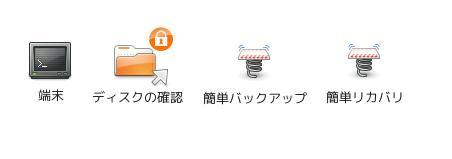 Ubuntu ブートUSB Windows 丸ごとバックアップ PBTM 追加機能