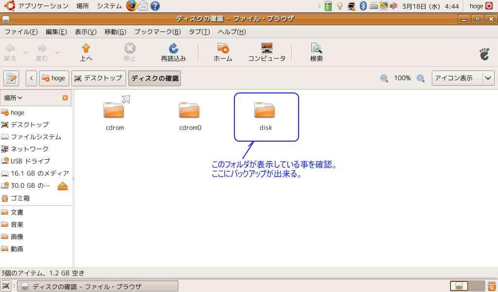Ubuntu ブートUSB Windows 丸ごとバックアップ PBTM バックアップ先の確認ボタン