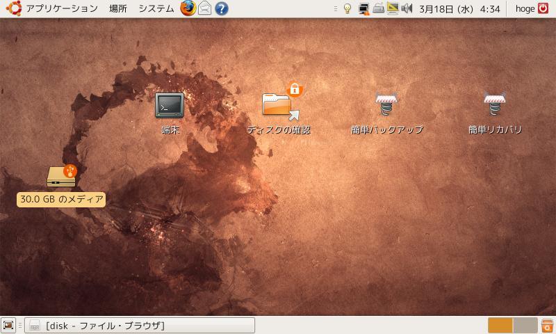 ディスクの接続 Ubuntu HDDのマウント画面