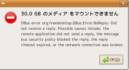 Ubuntu NTFS マウント失敗