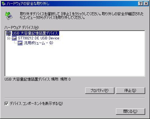 NTFSのダメージを復旧する方法 安全な取り外し